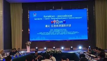 遵义市举行中俄合作·遵义·红色旅游国际对话