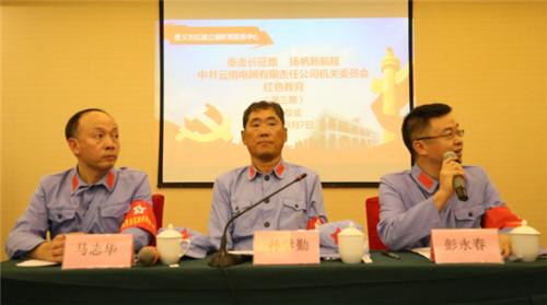 中共云南电网有限责任公司机关委员会第三期党性培训正式开班