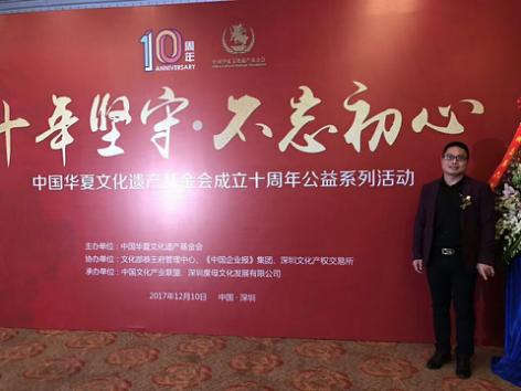 """曾廣榮主任受邀參加""""華夏文化遺產基金會""""成立10周年公益活動-20171214122.png"""