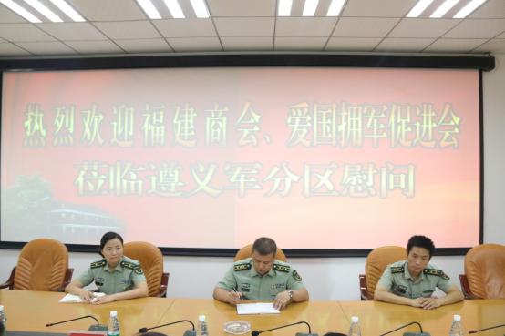 军分区政治工作部主任游勇和慰问团一行进行座谈