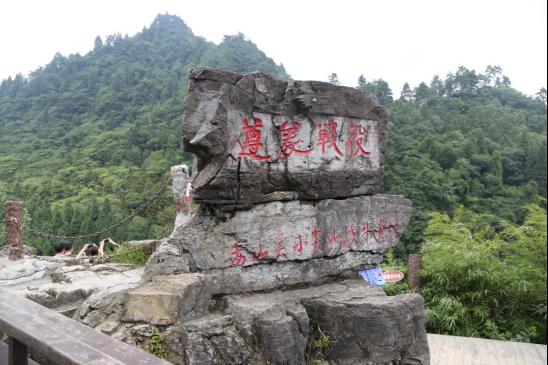 娄山关战役遗址