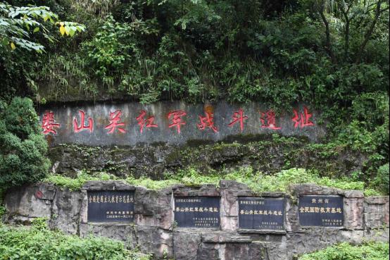 娄山关红军战斗遗址