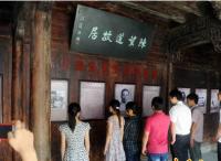 浙江红色旅游景点:陈望道故居(组图)