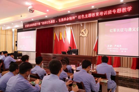 《紅軍長征與遵義會議》專題教學