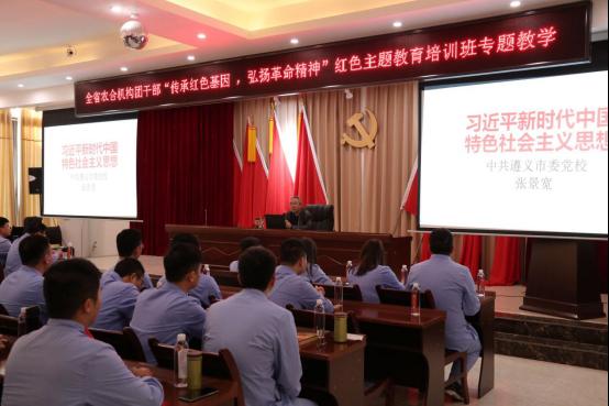 《習近平新時代中國特色社會主義思想》專題教學