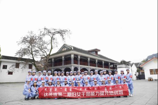 達茂聯合旗第二期女性幹部能力提升培訓班102.png