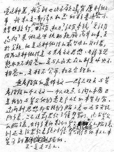 毛岸英书信部分原件照片