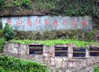 红色教育基地 娄山关红军战斗遗址
