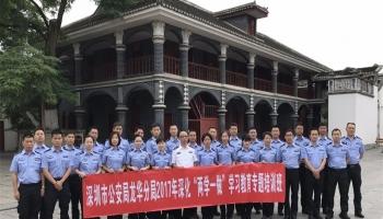 深圳市公安局龙华分局远赴遵义铸警魂,强党性