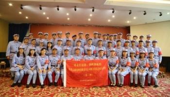 中共云南电网有限责任公司机关委员会第二期党性教育专题培训
