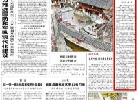《人民日报》关注贵州遵义和上海的这堂思政课
