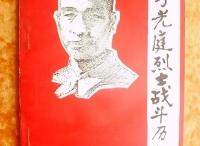 烈士英雄模范 李光庭