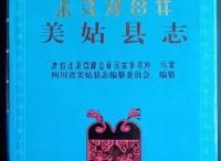英名万古传——追记美姑县革命烈士莫说尾几