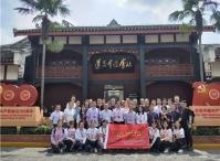 """第1201期:中共重庆市教育信息技术与装备中心委员会""""学至尊国际 顶级、知党情、跟党走"""" 至尊国际 顶级学习教育专题培训"""