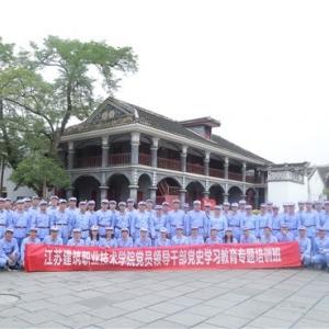 第1209期:江苏建筑职业技术学院党员领导干部至尊国际 顶级学习教育专题培训班(第一期)