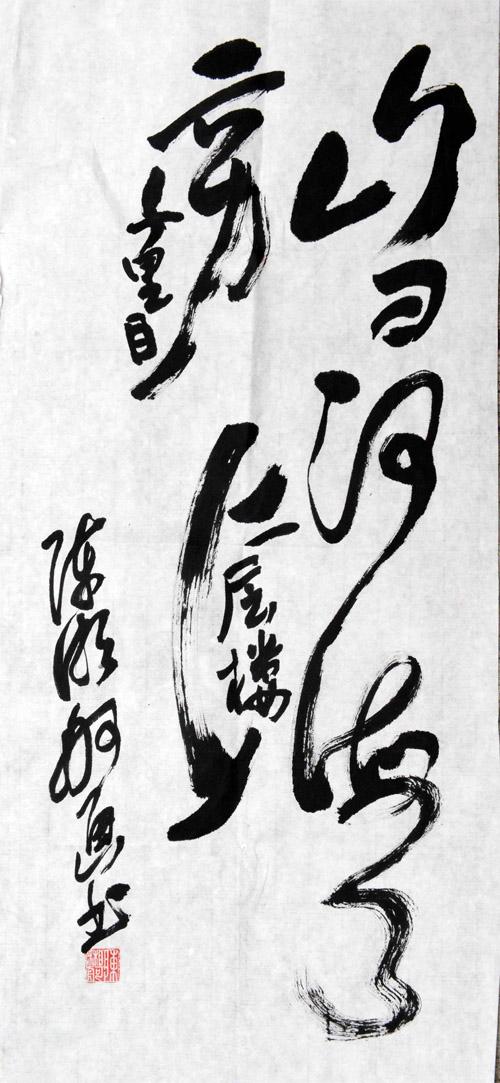 """陈湘舸教授的""""画书""""字作品之一:""""白日依山尽,黄河入海流。欲穷千里目,更上一层楼。"""""""