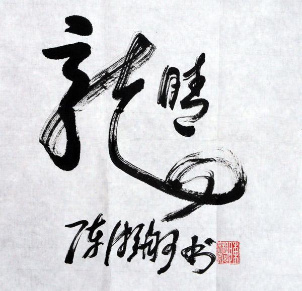 """陈湘舸教授的""""画书""""字作品之一:""""画龙点睛。"""""""