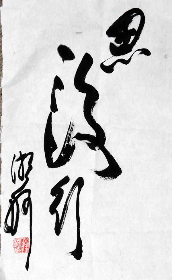 """陈湘舸教授的""""画书""""字作品之一:三思而后行"""